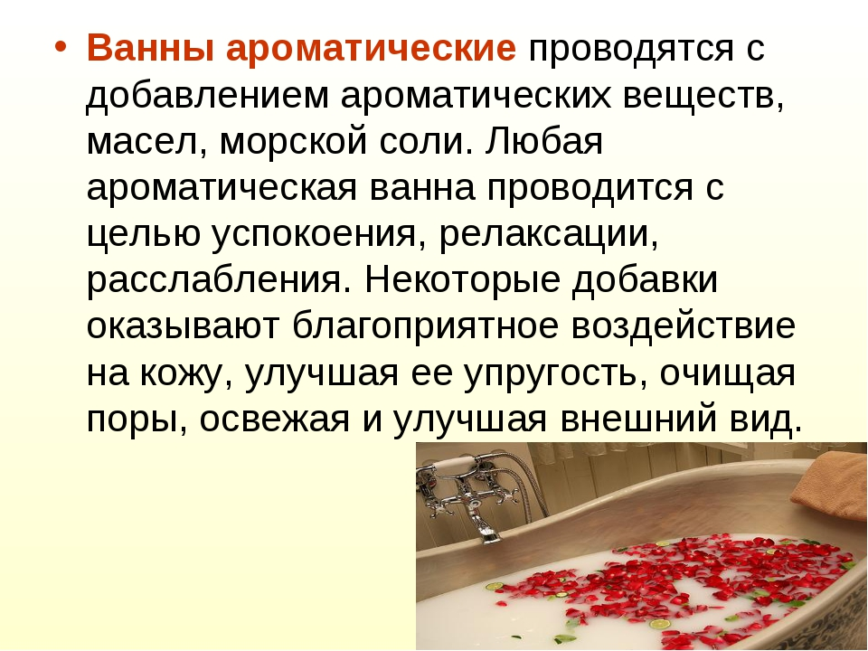 Ванны ароматические проводятся с добавлением ароматических веществ, масел, мо...