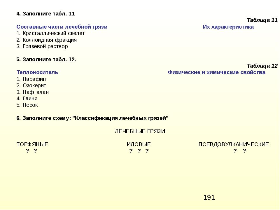 4. Заполните табл. 11 Таблица 11 Составные части лечебной грязи Их характерис...