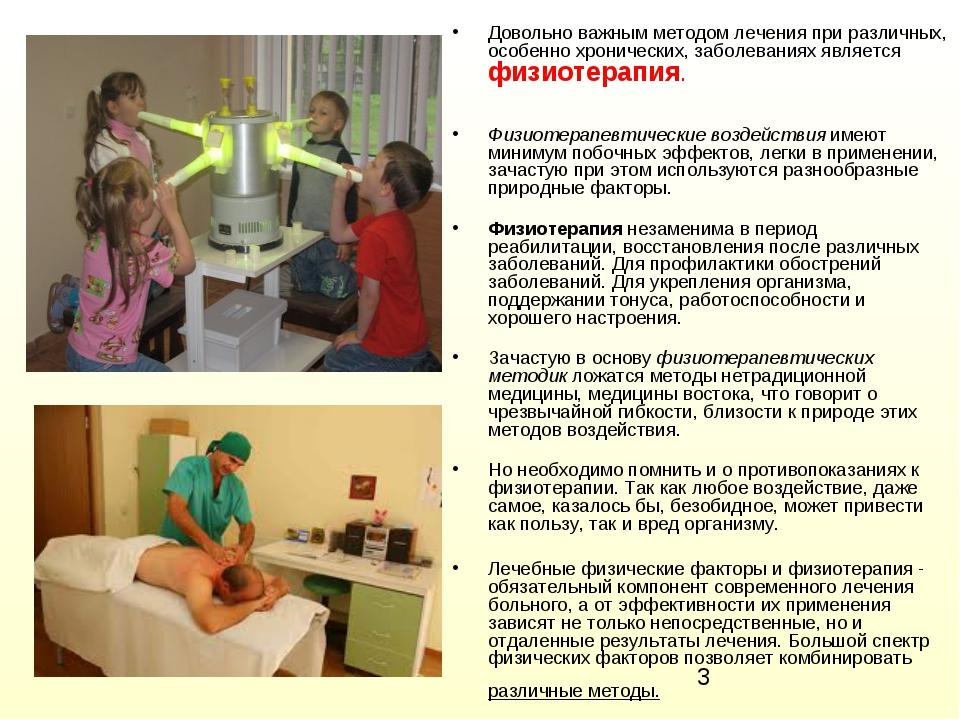 Довольно важным методом лечения при различных, особенно хронических, заболева...