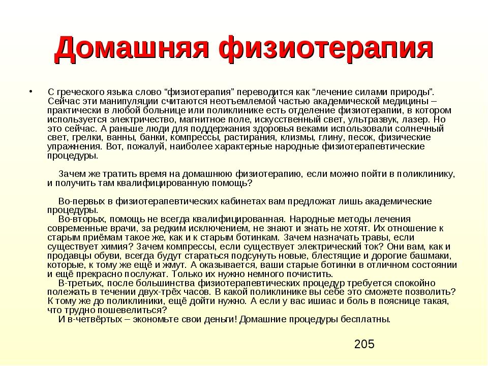 """Домашняя физиотерапия С греческого языка слово """"физиотерапия"""" переводится ка..."""