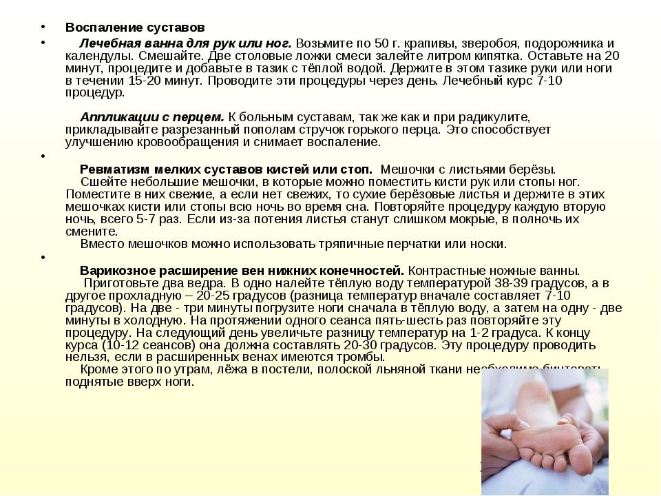 Воспаление суставов  Лечебная ванна для рук или ног.Возьмите по 50 г. кра...