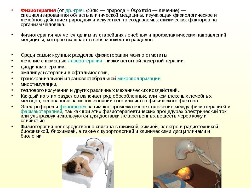 Физиотерапия(отдр.-греч.φύσις— природа +θεραπεία— лечение)— специализи...