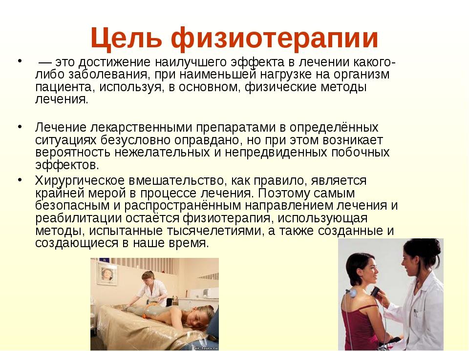 Цель физиотерапии — это достижение наилучшего эффекта в лечении какого-либо...