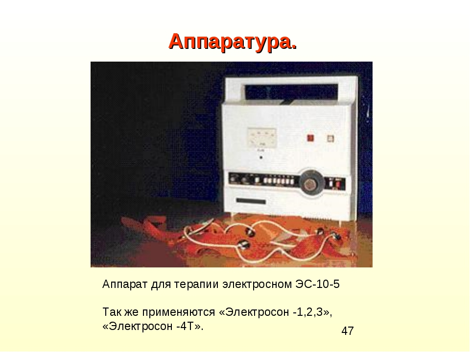 Аппаратура. Аппарат для терапии электросном ЭС-10-5 Так же применяются «Элект...