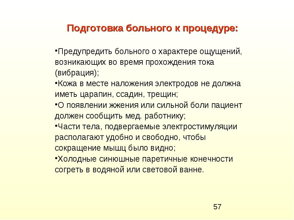 Подготовка больного к процедуре: Предупредить больного о характере ощущений,...