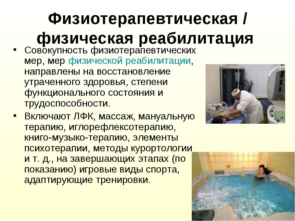 Физиотерапевтическая / физическая реабилитация Совокупность физиотерапевтичес...