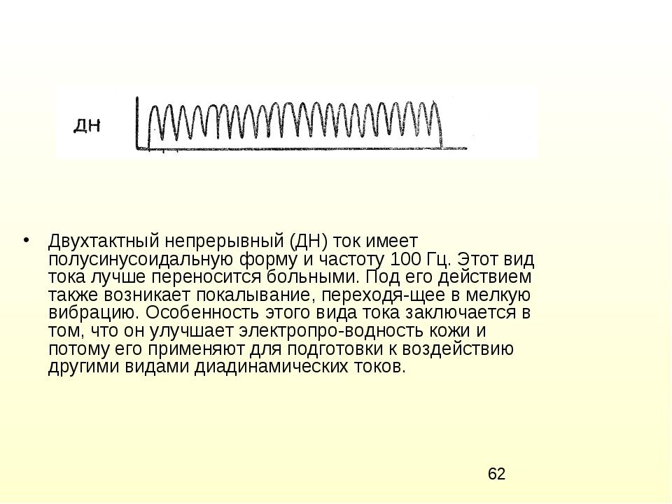 Двухтактный непрерывный (ДН) ток имеет полусинусоидальную форму и частоту 100...
