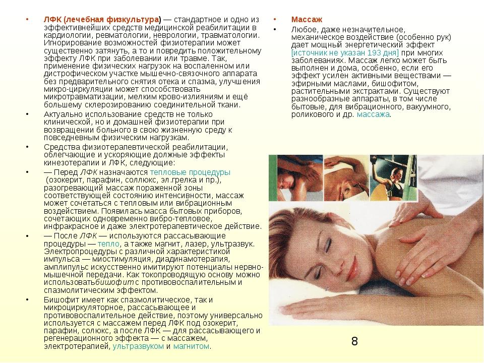 ЛФК (лечебная физкультура)— стандартное и одно из эффективнейших средств мед...