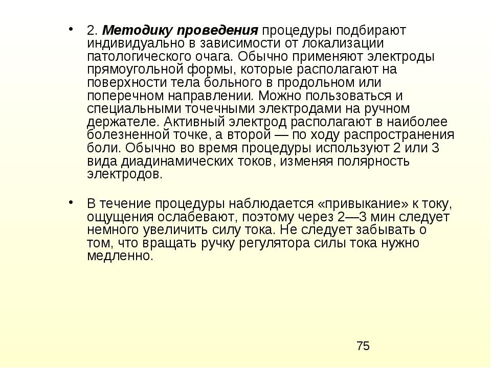 2. Методику проведения процедуры подбирают индивидуально в зависимости от лок...