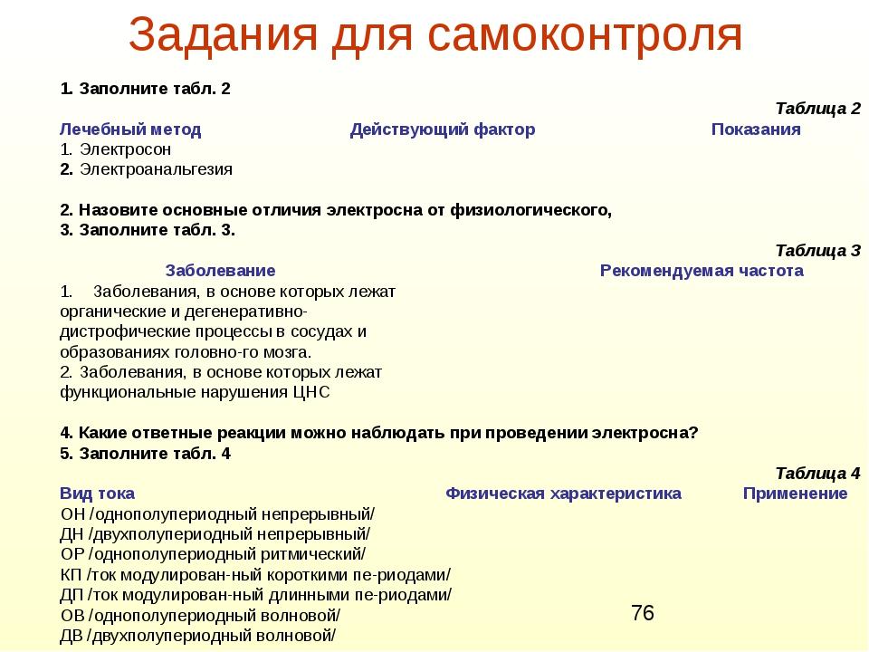 Задания для самоконтроля 1. Заполните табл. 2 Таблица 2 Лечебный метод Действ...