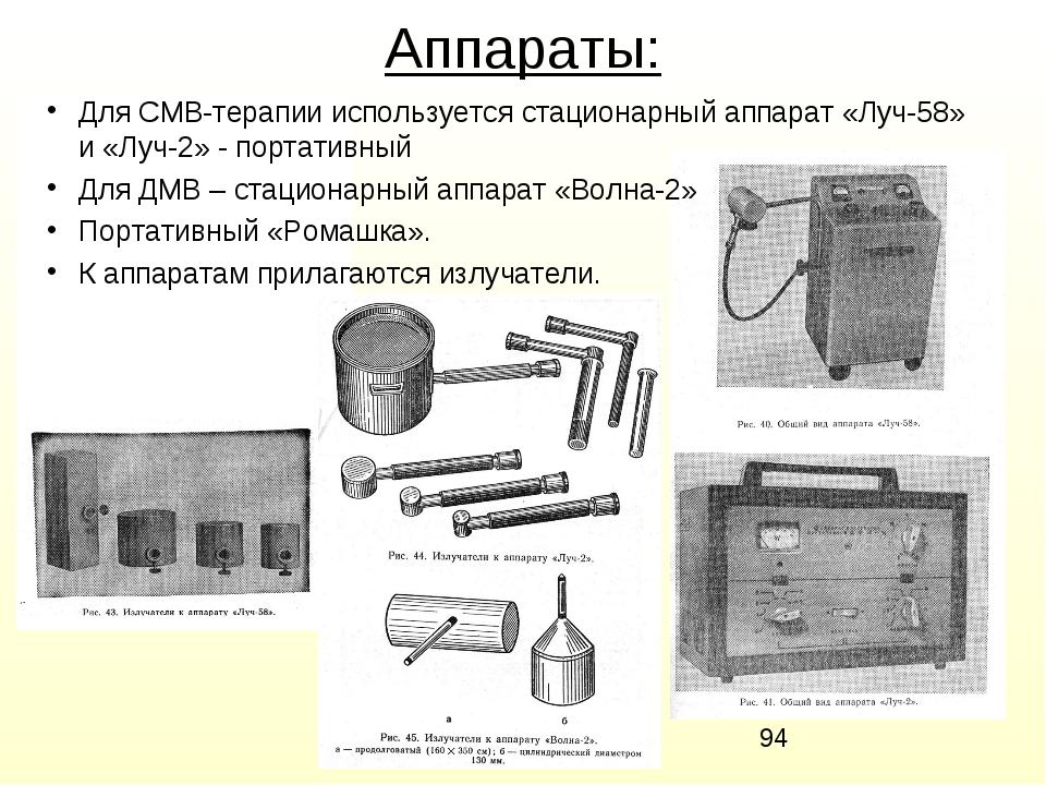 Аппараты: Для СМВ-терапии используется стационарный аппарат «Луч-58» и «Луч-2...