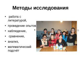 Методы исследования работа с литературой, проведение опытов, наблюдение, срав