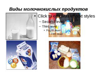 Виды молочнокислых продуктов