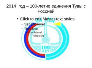 2014 год – 100-летие единения Тувы с Россией