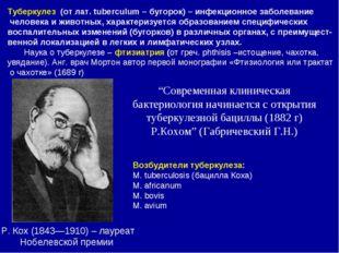 Р. Кох (1843—1910) – лауреат Нобелевской премии Туберкулез (от лат. tubercul
