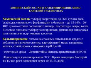 ХИМИЧЕСКИЙ СОСТАВ И КУЛЬТИВИРОВАНИЕ МИКО-БАКТЕРИЙ ТУБЕРКУЛЕЗА Химический сос