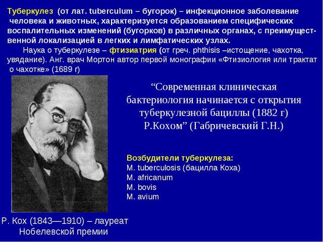 Р. Кох (1843—1910) – лауреат Нобелевской премии Туберкулез (от лат. tubercul...