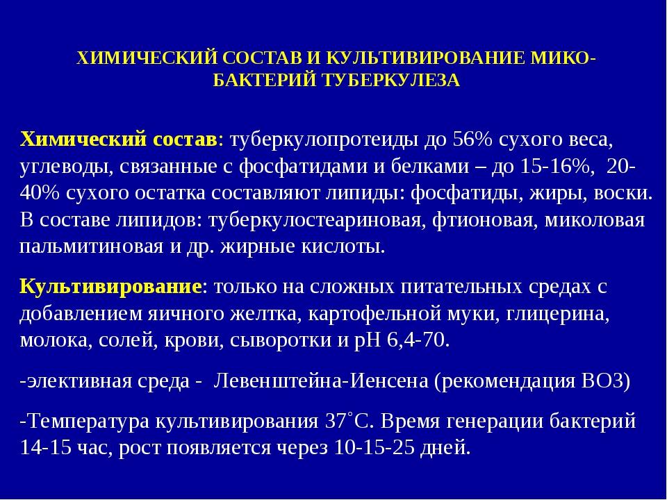 ХИМИЧЕСКИЙ СОСТАВ И КУЛЬТИВИРОВАНИЕ МИКО-БАКТЕРИЙ ТУБЕРКУЛЕЗА Химический сос...