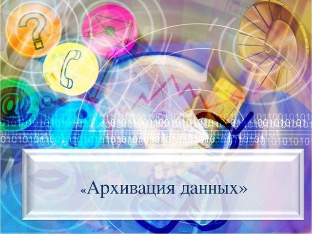 «Архивация данных»