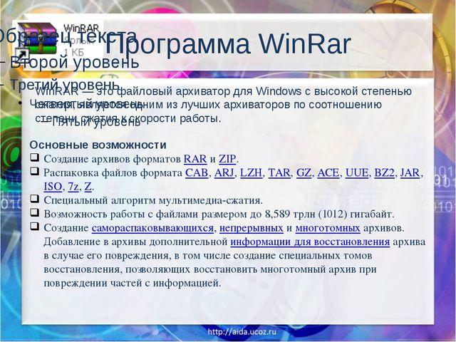 Программа WinRar WinRAR — это файловый архиватор для Windows с высокой степен...