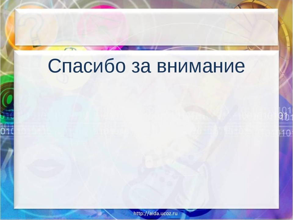 Спасибо за внимание