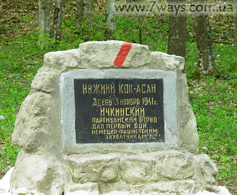http://www.7ways.com.ua/images/crimea/lost-canyons/kok-asan-monument.jpg