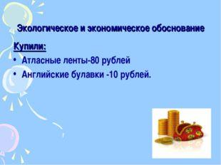 Экологическое и экономическое обоснование Купили: Атласные ленты-80 рублей Ан