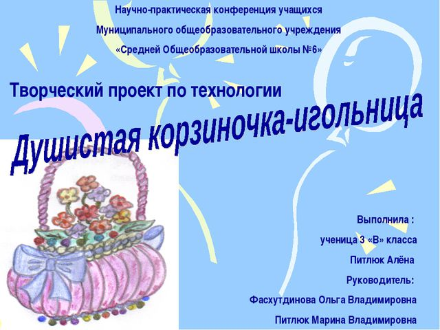 Научно-практическая конференция учащихся Муниципального общеобразовательного...