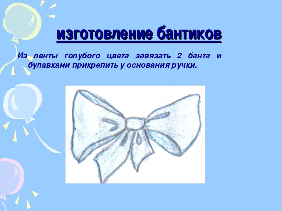 изготовление бантиков Из ленты голубого цвета завязать 2 банта и булавками пр...