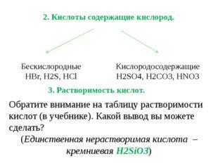 2. Кислоты содержащие кислород. Бескислородные HBr, H2S, HCl Кислородосодержа