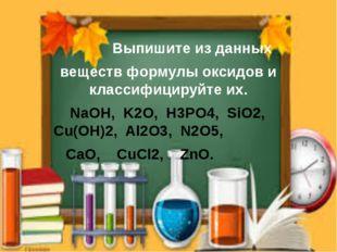 Выпишите из данных веществ формулы оксидов и классифицируйте их. NaOH, K2O,