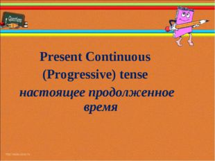 Present Continuous (Progressive) tense настоящее продолженное время