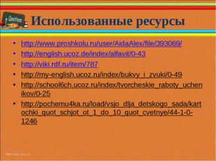 Использованные ресурсы http://www.proshkolu.ru/user/AidaAlex/file/393069/ htt
