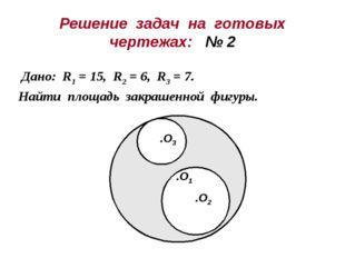Решение задач на готовых чертежах: № 2 Дано: R1 = 15, R2 = 6, R3 = 7. Найти п