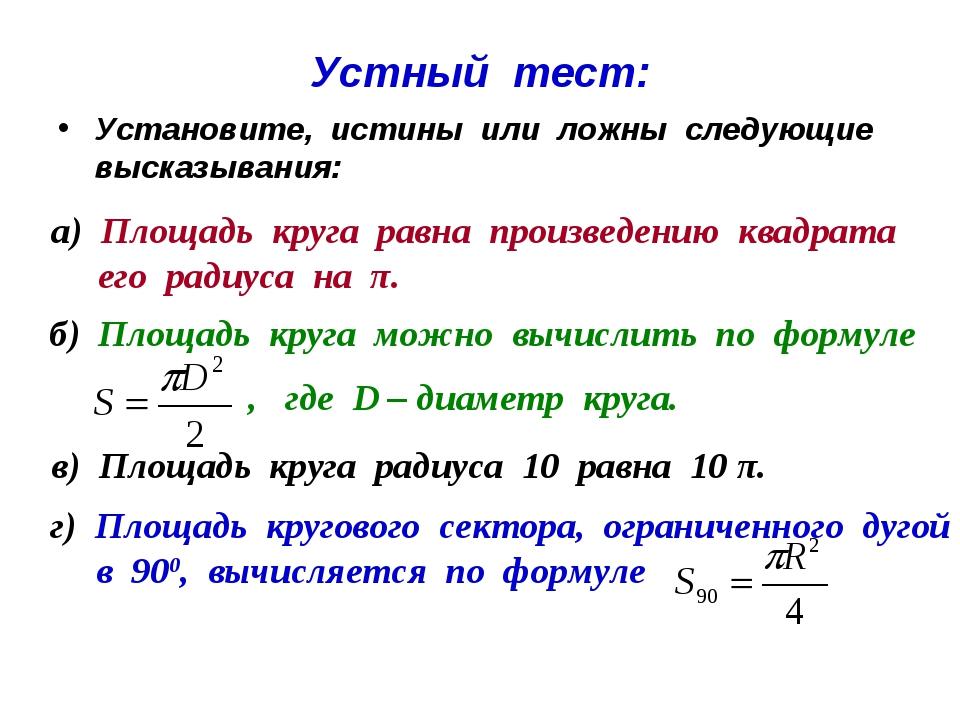 Устный тест: Установите, истины или ложны следующие высказывания: а) Площадь...