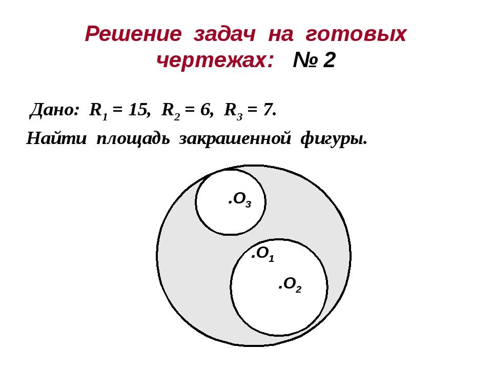Решение задач на готовых чертежах: № 2 Дано: R1 = 15, R2 = 6, R3 = 7. Найти п...