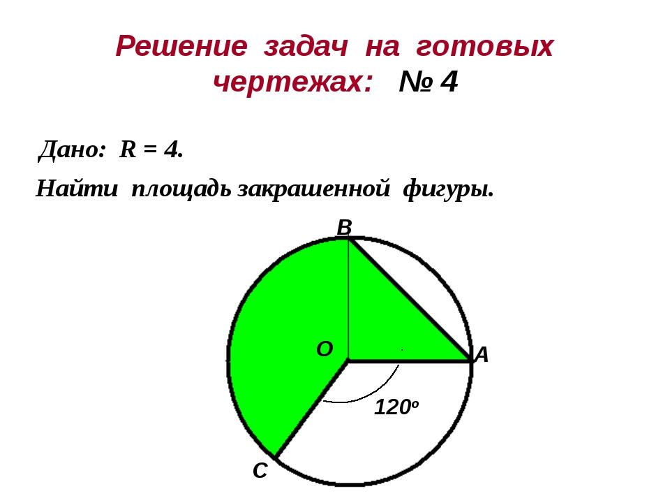Решение задач на готовых чертежах: № 4 Дано: R = 4. Найти площадь закрашенной...