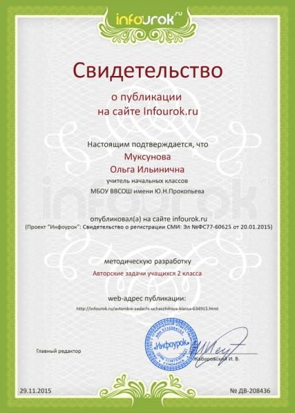 C:\Users\2015\Desktop\Сертификат проекта infourok.ru № ДВ-208436.jpg
