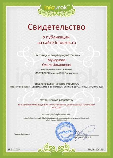 E:\Сертификат проекта infourok.ru № ДВ-204165 (1).jpg