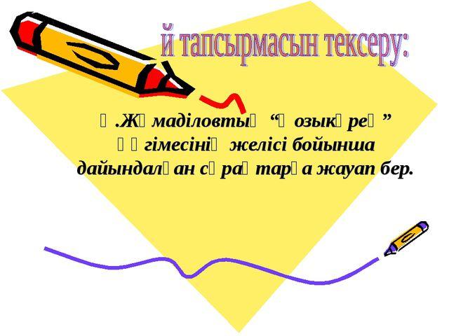 """Қ.Жұмаділовтың """"Қозыкүрең"""" әңгімесінің желісі бойынша дайындалған сұрақтарға..."""