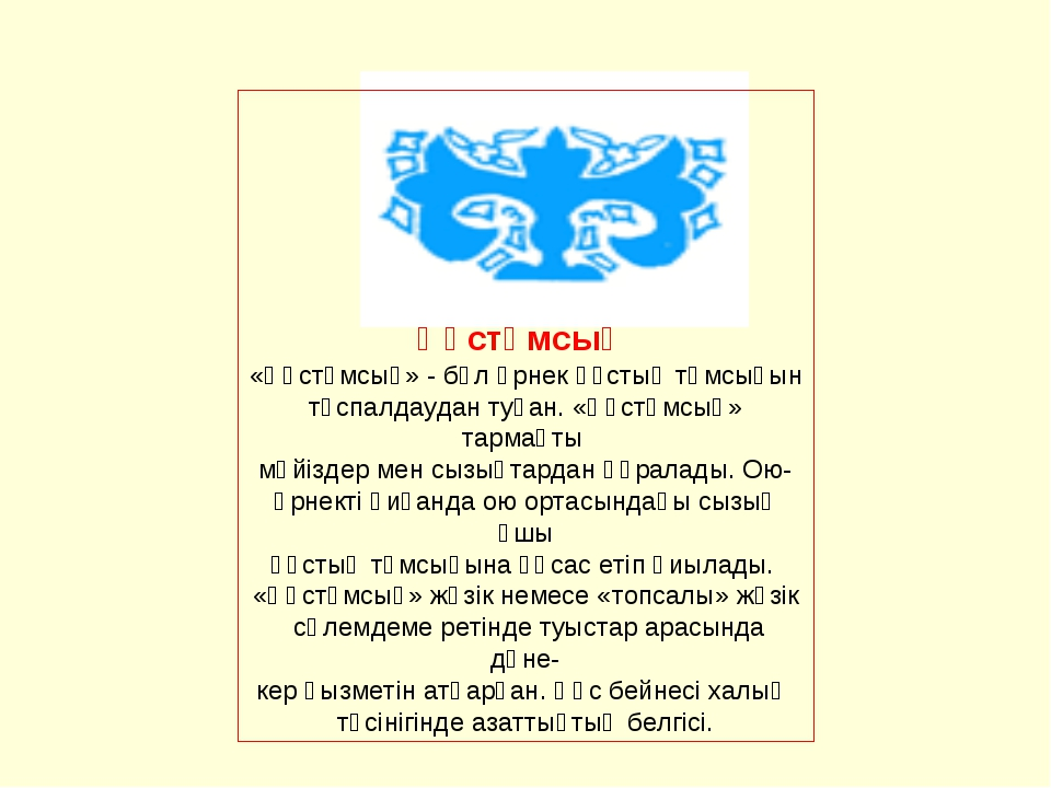Құстұмсық «Құстұмсық» - бұл өрнек құстың тұмсығын тұспалдаудан туған. «Құстұ...