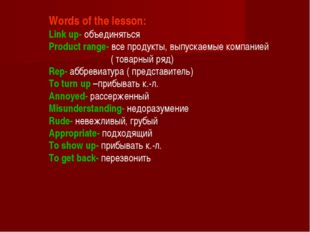 Words of the lesson: Link up- объединяться Product range- все продукты, выпус
