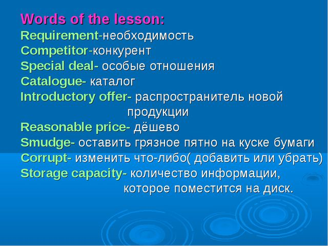 Words of the lesson: Requirement-необходимость Competitor-конкурент Special d...