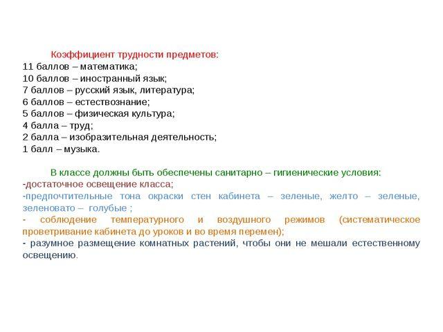 Коэффициент трудности предметов: 11 баллов – математика; 10 баллов – иностра...