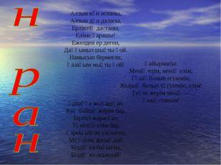 Алтын күн аспаны, Алтын дән даласы, Ерліктің дастаны, Еліме қарашы! Ежелден е