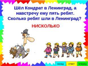 Шёл Кондрат в Ленинград, а навстречу ему пять ребят. Сколько ребят шли в Лени