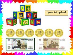 Цена: 90 рублей