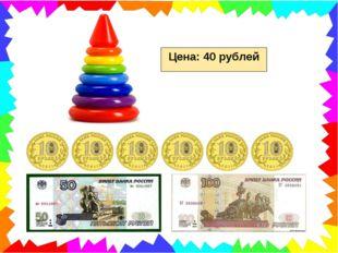 Цена: 40 рублей