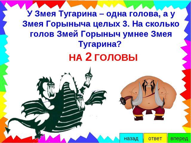 У Змея Тугарина – одна голова, а у Змея Горыныча целых 3. На сколько голов Зм...