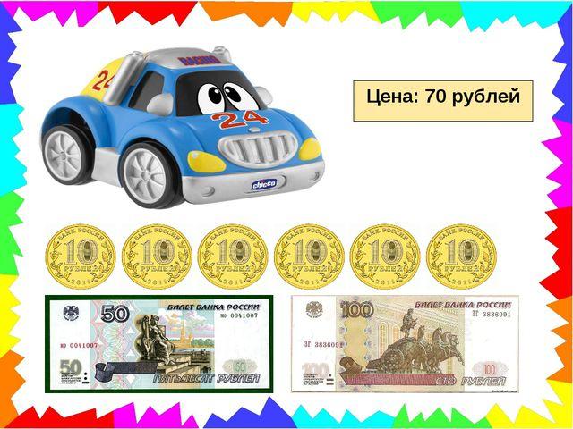 Цена: 70 рублей